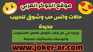 حالات واتس حب وشوق للحبيب جديدة - الجوكر العربي