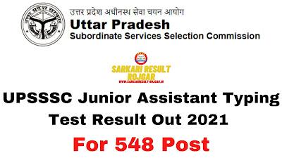 Sarkari Result: UPSSSC Junior Assistant Typing Test Result Out 2021 For 548 Post