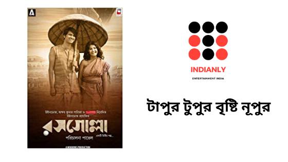Tapur tupur brishti nupur bengali lyrics (Bangla font)