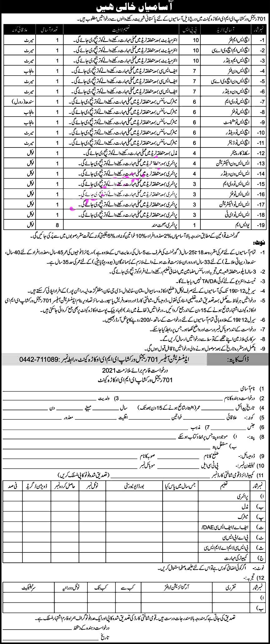 Latest Jobs in Pakistan Army 701 Regional Workshops EME Okara Cent 2021