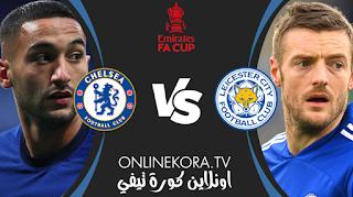 مشاهدة مباراة تشيلسي وليستر سيتي بث مباشر اليوم 15-05-2021 في كأس الاتحاد الإنجليزي