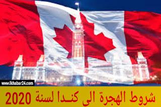 شروط الهجرة الى كندا 2020