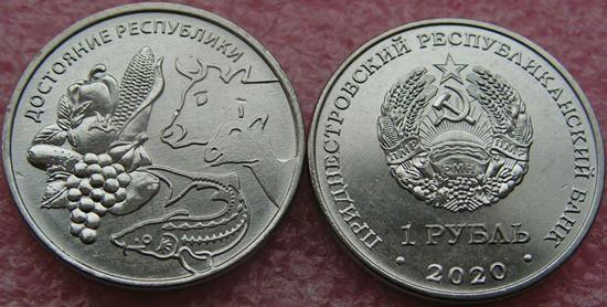 Transnistria 1 ruble 2020 - Agriculture