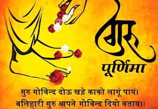 Guru-Poornima-khatu-shyam-ji, guru, govind, dono, khade,