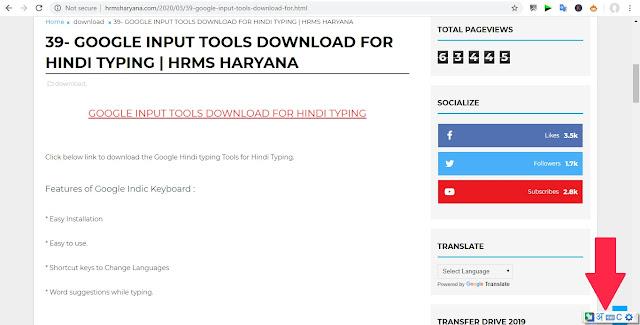 google input tools, hrms haryana