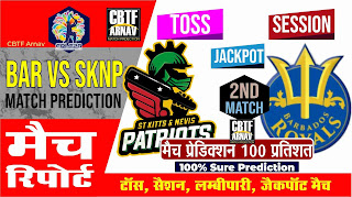 CPL 2021 BR vs SKN CPL T20 2nd Match 100% Sure Today Match Prediction Tips