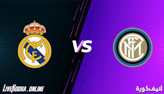 مشاهدة مباراة ريال مدريد وانتر ميلان بث مباشر بتاريخ 03-11-2020 في دوري أبطال أوروبا