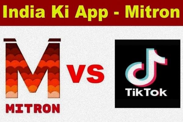 Mitron App ...! A new app launched to compete Tiktok | Mitron Vs TikTok