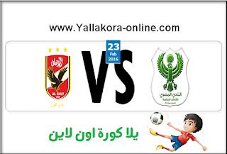 مشاهدة مباراة الاهلي والمصري البورسعيدي بث مباشر بتاريخ 23-02-2016 الدوري المصري