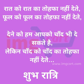 Good Night Wishes Image in Hindi for Girlfriend