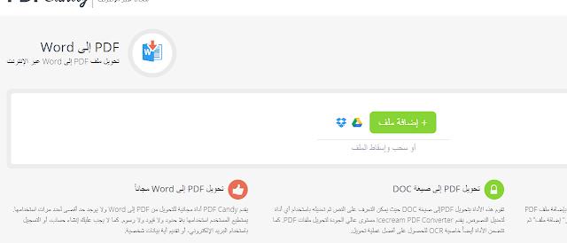 تحويل ملف pdf الى word