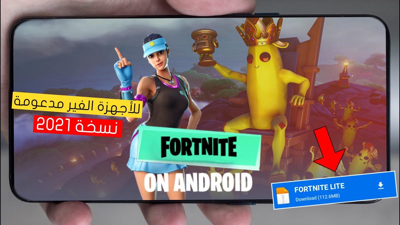 تحميل لعبة  Fortnite Lite للاندرويد للاجهزة الغير مدعومة من ميديا فاير اخر اصدار 2021
