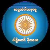 Pali Nissaya Myanmar