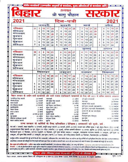 Bihar Sarkar Calender 2021