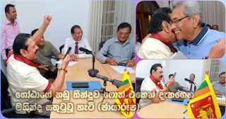 Mahinda elated after hearing Gota's court verdict (photos)