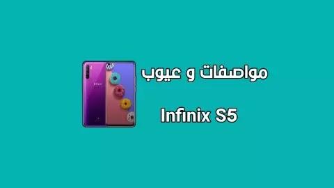 سعر و مواصفات Infinix S5 - مميزات و عيوب هاتف انفينيكس اس 5