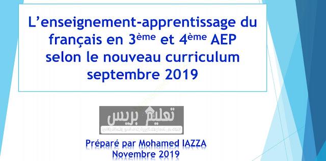 مستجدات تدريس اللغة الفرنسية بالمستويين الثالث والرابع ابتدائي وفق المنهاج الجديد نونبر 2019