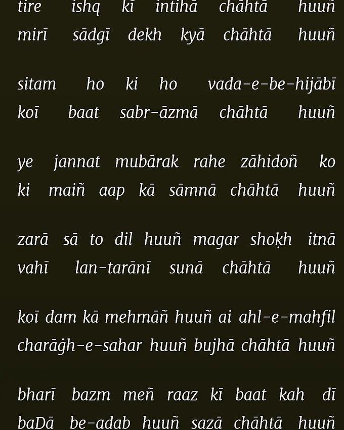 Tere Ishq Ki Intiha Chahta Hun