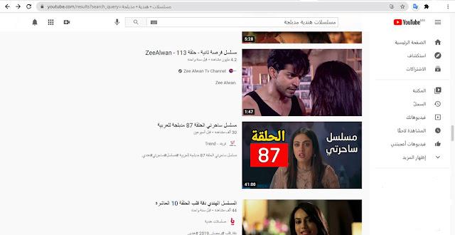 يوتيوب - تطبيق لمشاهدة المسلسلات الهندية المدبلجة