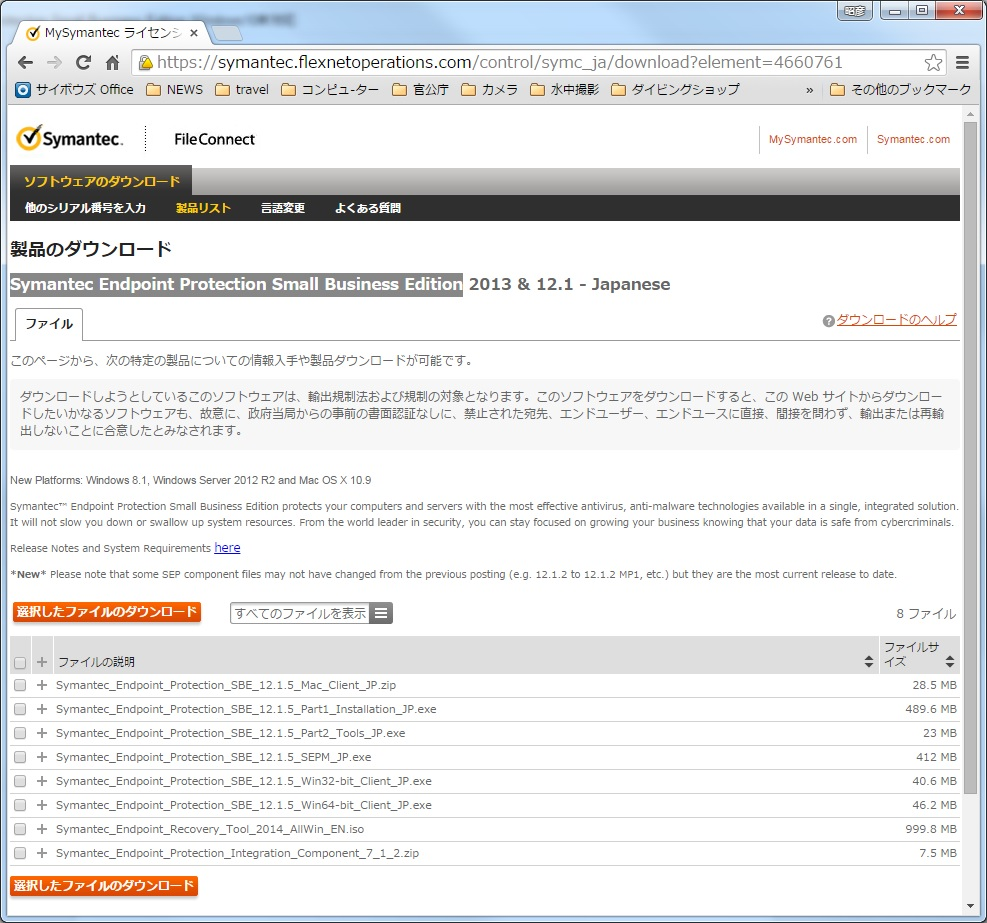 symantec endpoint protection 12.1 ダウンロード