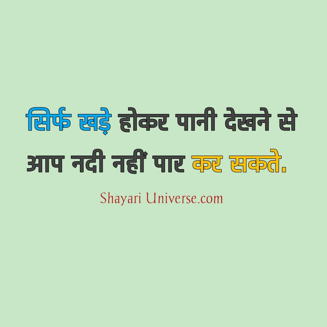 good thoughts in hindi for students,thought of the day in hindi