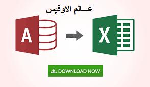 ربط الاكسل بالاكسس واستيراد البيانات وعمل التقارير المختلفة  Import Access Data To Excel