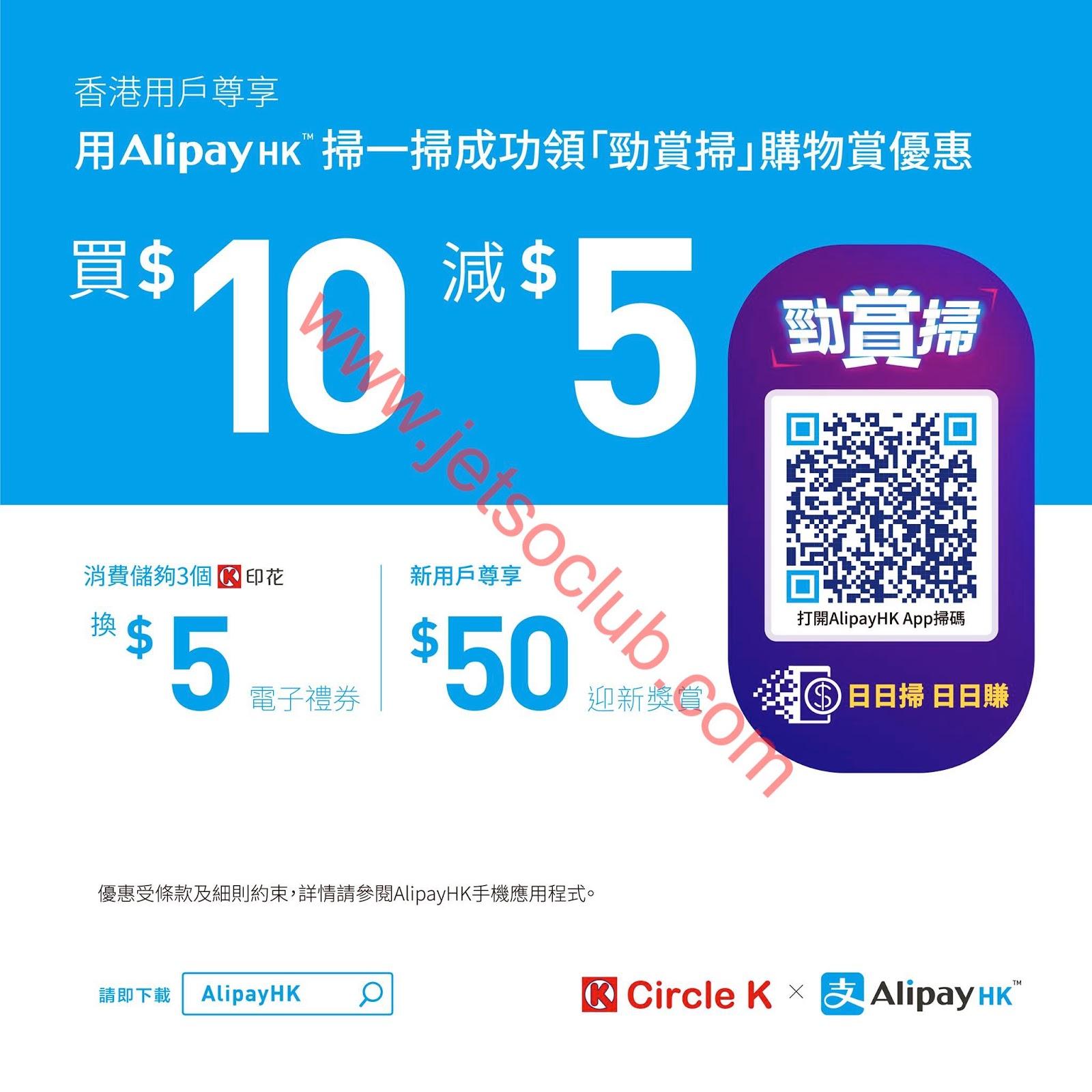 AlipayHK:「勁賞掃」高達$25獎賞(至31/3) ( Jetso Club 著數俱樂部 )