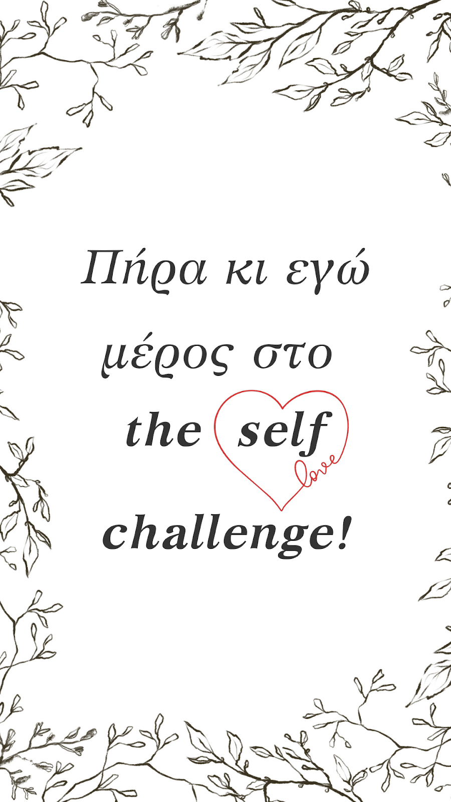 self-love challenge by ΑΛΚΗΣΤΗ