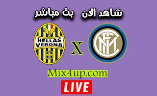 مشاهدة مباراة انتر ميلان وهيلاس فيرونا بث مباشر اليوم بتاريخ 09-07-2020 في الدوري الايطالي