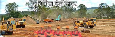 Civil engineer kaise bane