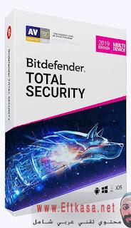 Bitdefender 2020 security suites, Bitdefender, بيت دفيندر, بيتدفيندر 2020, انتى فيرس 2020, خصم 50% على البرنامج, شراء  بيت دفيندر, شراء Bitdefender,