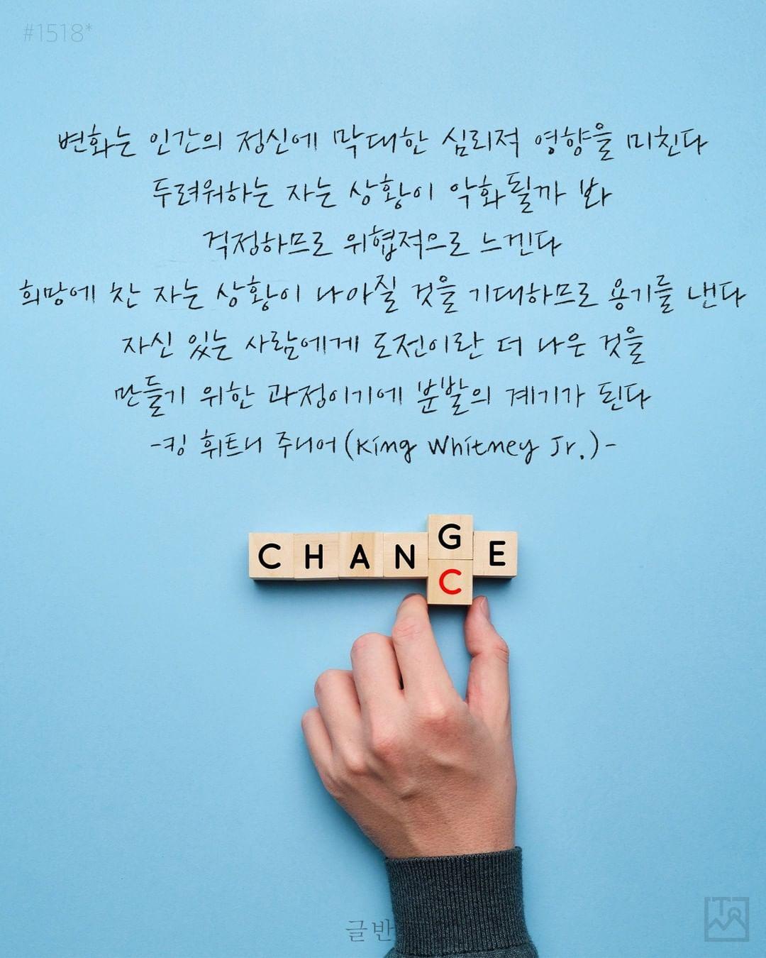 변화는 인간의 정신에 막대한 심리적 영향을 미친다 - 킹 휘트니 주니어(King Whitney Jr.)