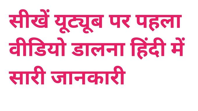 सीखें यूट्यूब पर पहला वीडियो डालना हिंदी में सारी जानकारी