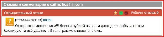 hus-hill.com отзывы о сайте