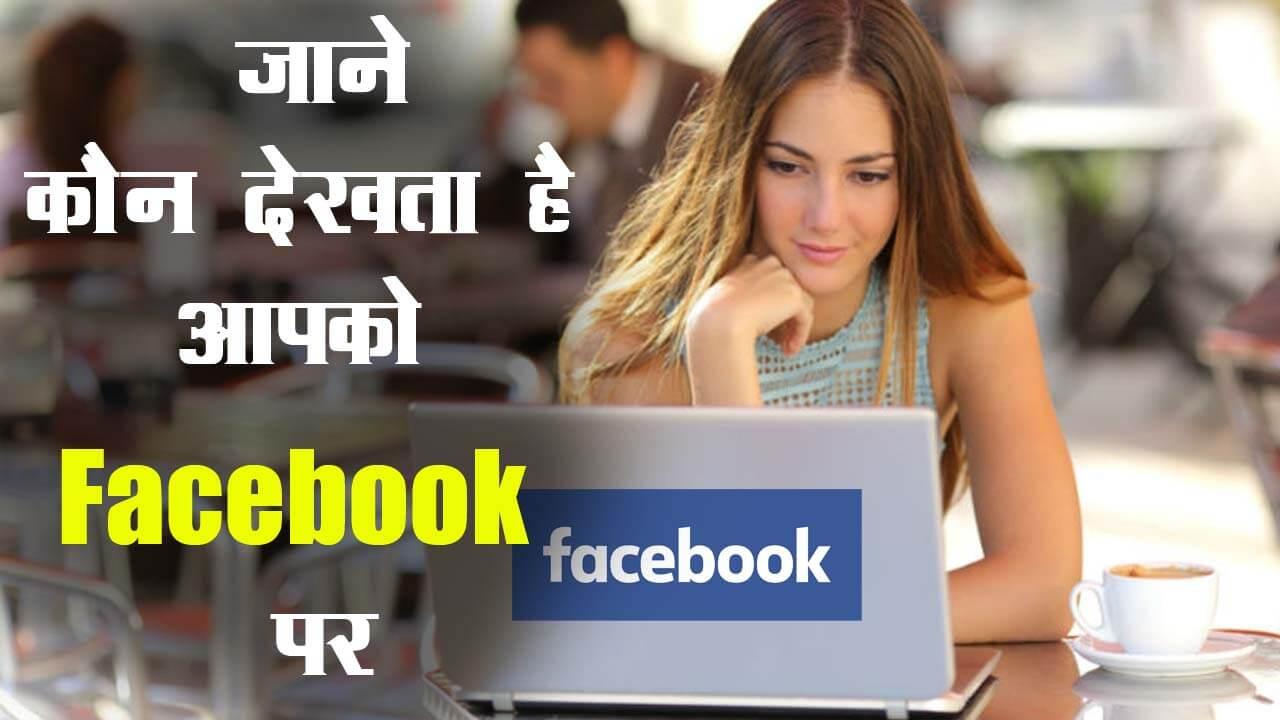Facebook पर आपकी प्रोफाइल कौन देख रहा है