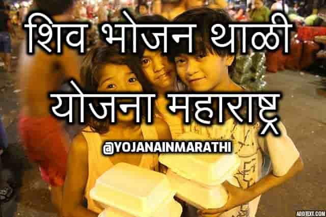 Shiv Bhojan Thali Yojana Maharastra Rs10