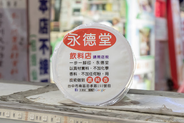 MG 7572 - 永德堂薏仁牛奶,千萬不要隨便叫老闆為阿伯!不照規定買不到飲料~