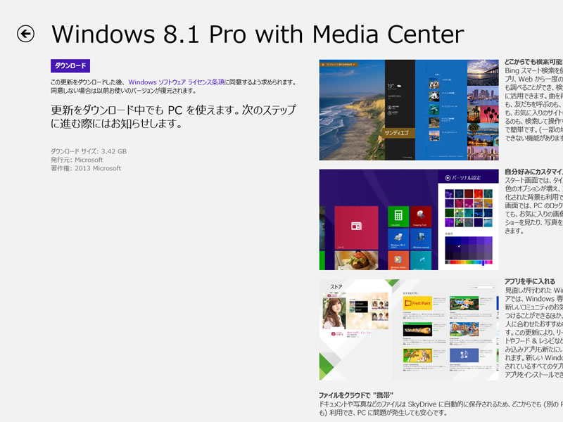 Windows 8.1 配布開始 -3