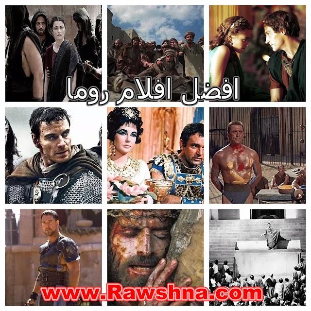 أفضل أفلام روما على الاطلاق