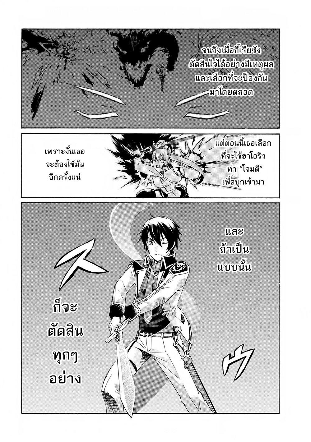 อ่านการ์ตูน Ichioku-nen Button o Renda Shita Ore wa Kizuitara Saikyou ni Natteita ตอนที่ 5 หน้าที่ 21