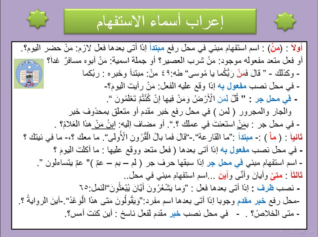 إعراب أسماء الاستفهام بالتفصيل الإشراق