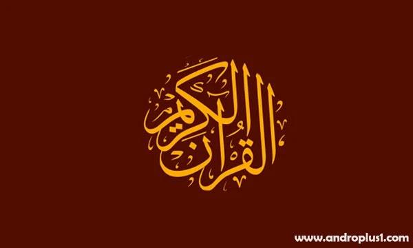 القرآن الكريم قراءة واستماع بدون انترنت