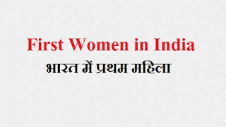 भारत में प्रथम महिलाओं की सूची