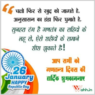 Republic-Day-Wishes-In-Hindi