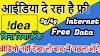 Idea Free Data Internet Get unlimited Free 4G Data