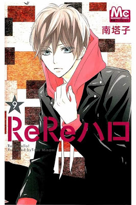 ReReハロ 第01-09巻 [ReRe Hello vol 01-09] rar free download updated daily