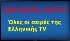 Όλες οι σειρές της Ελληνικής TV