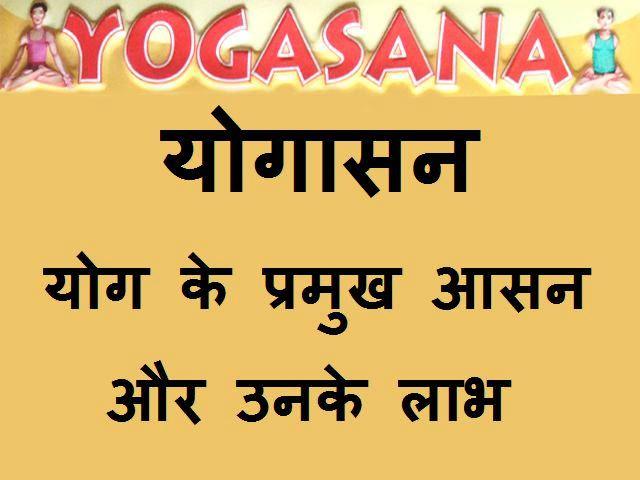 योगासन (Yoga Asanas) - योग के प्रमुख आसन और उनके लाभ, Yoga Asanas in Hindi