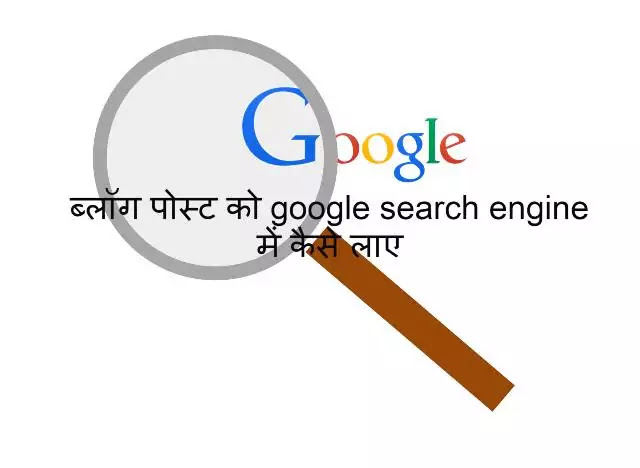 Blog post ko google search engine me kaise laye