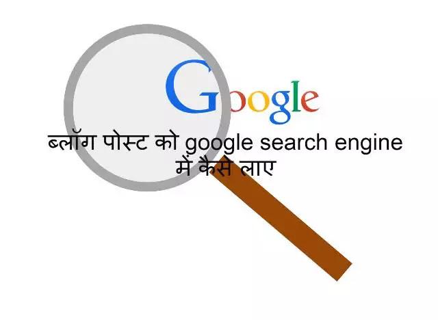 Blog post ko google search engine me kaise laye